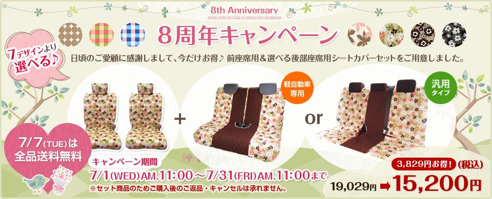 【8周年キャンペーン】シートカバーセット