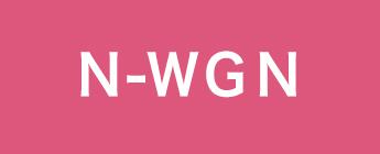 N-WGN