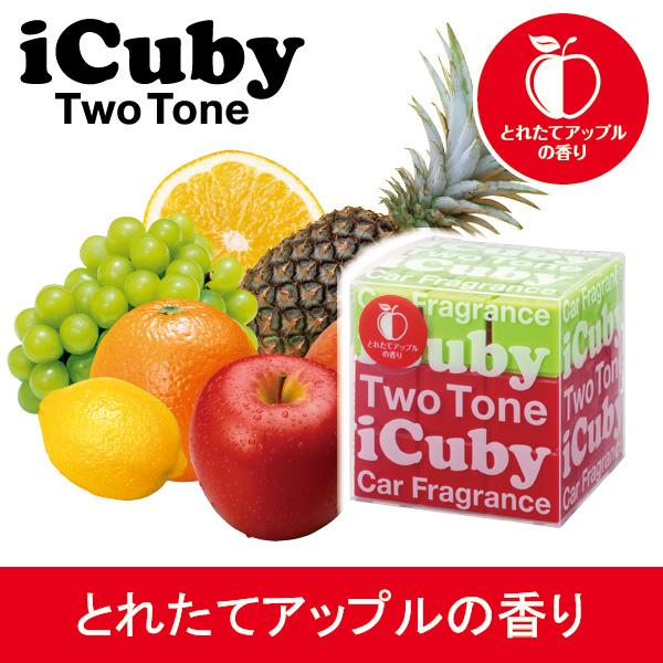 【在庫限りで販売終了】iCuby Two Tone(車用芳香剤) とれたてアップルの香り【芳香剤,カー用品,女性,車用品,通販,ココトリコ】おしゃれな女子カー用品ならココトリコ