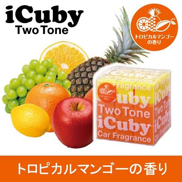 【在庫限りで販売終了】iCuby Two Tone(車用芳香剤) トロピカルマンゴーの香り【芳香剤,カー用品,女性,車用品,通販,ココトリコ】おしゃれな女子カー用品ならココトリコ