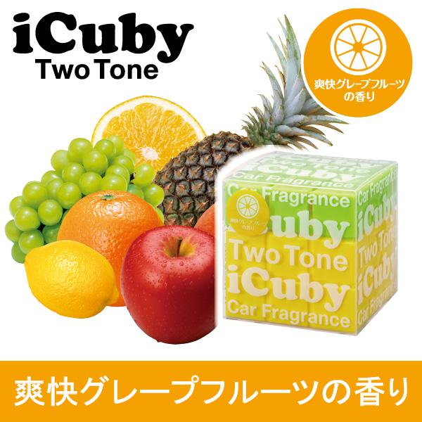 【在庫限りで販売終了】iCuby Two Tone(車用芳香剤) 爽快グレープフルーツの香り【芳香剤,カー用品,女性,車用品,通販,ココトリコ】おしゃれな女子カー用品ならココトリコ