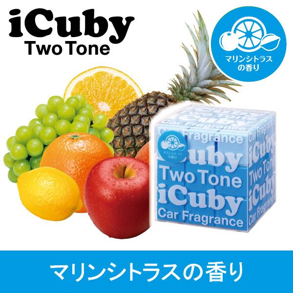 【在庫限りで販売終了】iCuby Two Tone(車用芳香剤) マリンシトラスの香り【芳香剤,カー用品,女性,車用品,通販,ココトリコ】おしゃれな女子カー用品ならココトリコ