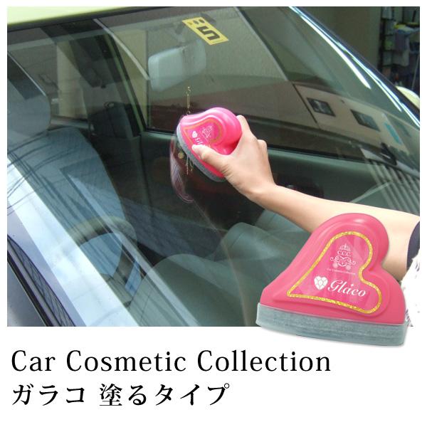 【在庫限りで販売終了】【カーコスメティックコレクション】ガラコ 塗るタイプ