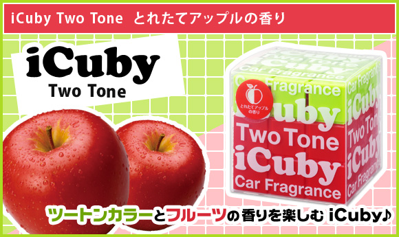 iCuby Two Tone  とれたてアップルの香り