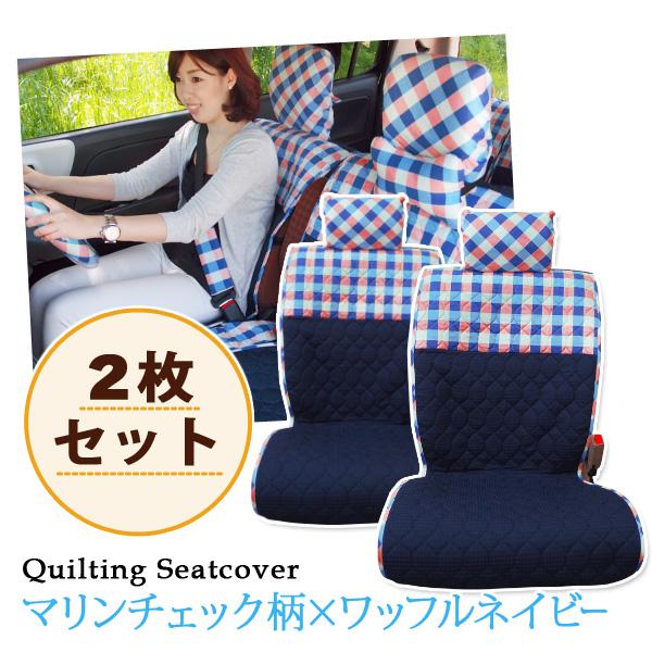 前座席用キルティングシートカバー・2枚セット(バンダナ付き)/チェック柄
