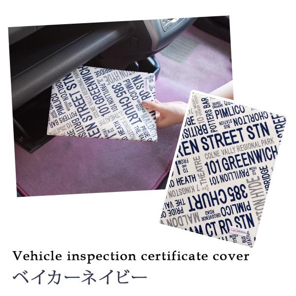車検証カバー