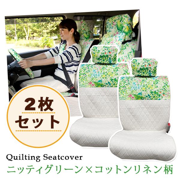 前座席用キルティングシートカバー・2枚セット(バンダナ付き)